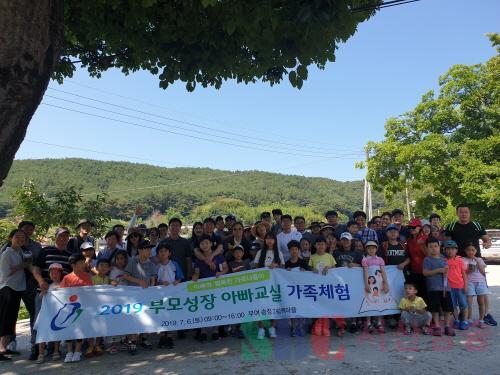 크기변환_서산교육지원청 - 부모성장 아빠교실 단체 사진.jpg