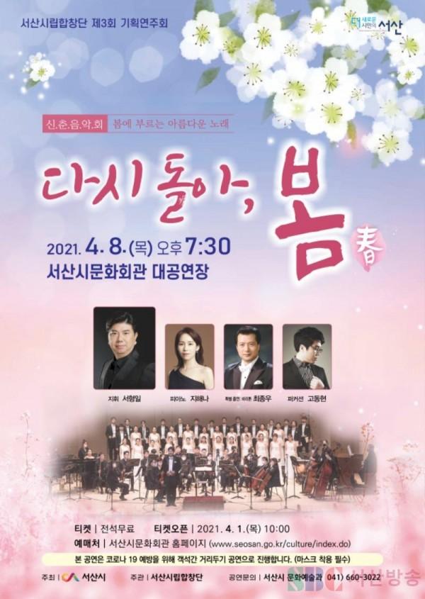 3.서산시립합창단 제3회 기획연주회 포스터.jpg