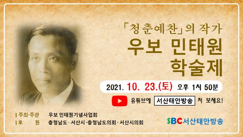 KakaoTalk_20211018_213442892우보 민태원.png