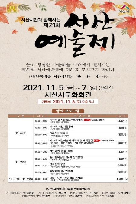 [크기변환]제21회 서산예술제.jpg