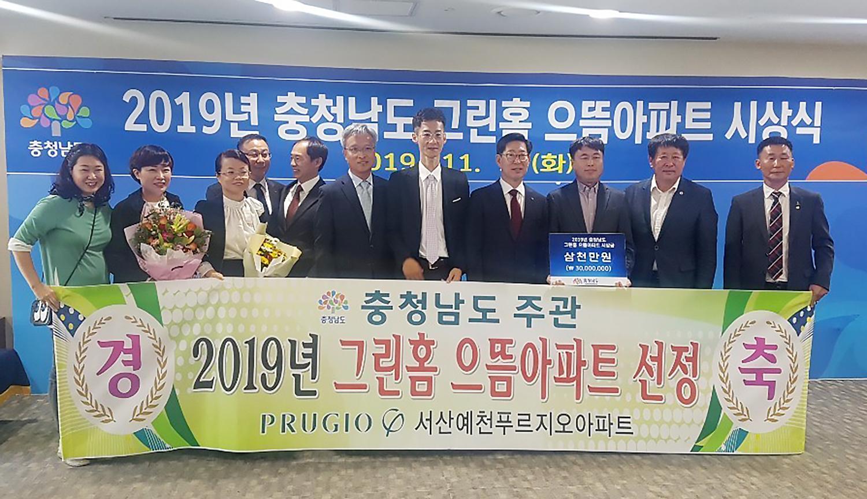 2020년 '그린홈 으뜸아파트' 서산 롯데캐슬 외 3개 단지 선정