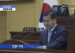 김맹호 의원, 서산시 중증장애인 생산품  구매 '저조' 지적 -시정질문