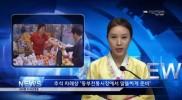 주간뉴스 3주차/ 추석인사