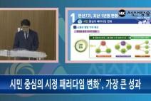 맹정호시장 취임 1주년 언론인과의 대화