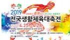 태안군, 5월 9일 제13회 충청남도 시각장애인 생활체육대회 개최