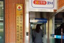 서산시 동문1동, 무인민원발급기 연장운영