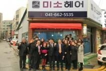 서산지역자활센터, 자활기업'미소헤어'개소식