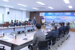 서산시, 성연 중소기업인과의 간담회 개최