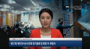 SBC서산방송 뉴스 17회