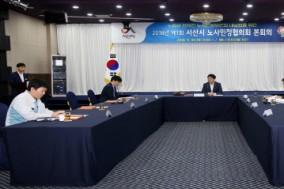 서산시, 2018년 노사민정협의회 및 노사합동 워크숍 개최