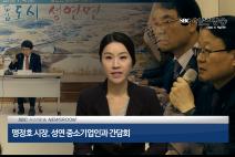 SBC서산방송 뉴스 20회
