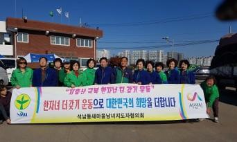 서산시새마을부녀회, 저출산 극복 '한자녀 더 갖기 운동' 전개