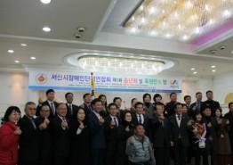 서산시장애인단체연합회, 제1회 송년회 및 후원인의 밤 열려