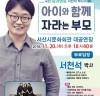 서산시, 서천석 박사 초청 제60회 서산아카데미 개최