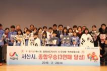 서산시, 3.1절 100주년 기념 역전경주대회 종합우승하며'3연패'