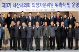 서산시의회, 제3기 의정자문위원회 출범