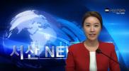 SBC주간뉴스 10월 첫째주