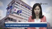 서산방송 8월 4주차 뉴스