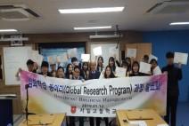 서일고, 글로벌 리서치(GLOBAL RESEARCH) 심화 캠프 실시