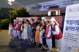 서산문화원, 2019 지방문화원과 함께하는 문화가 있는 날