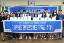 현대오일뱅크, 충남지역 학생 100여 명에 장학금 전달