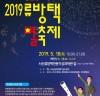 서산시, 제13회 류방택 별축제 개최