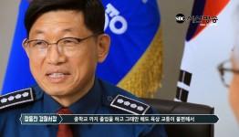 태안경찰 장동찬 서장 인터뷰
