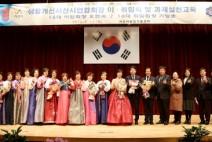 한국생활개선 서산시연합회 이취임식 개최