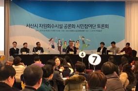 양대동 소각장 설치 공론화 2차 토론회···시민참여단 최종 결정만 남겨