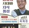 제62회 서산아카데미, '공감의 시대와 지식 통섭'