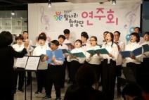 빛나리(발달장애) 합창단 창단 연주회