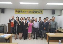 """신기원 교수 초청 """"지방의회의 권한과 역활""""이라는 주제로 특강"""