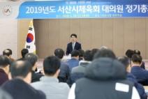 2019년도 서산시체육회 대의원 정기총회 개최