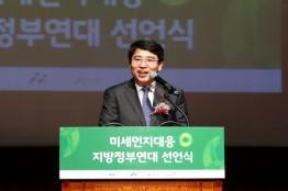 맹정호 서산시장 노후 석탄화력발전소 조기 폐쇄 '지지선언'