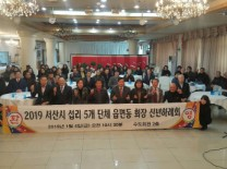 """""""2019 서산시 효정 참가정 희망 결의대회""""에 1200명 참여"""