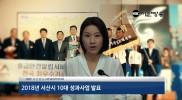 서산방송뉴스 18회