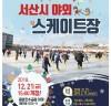 서산 야외스케이트장 21일 개장...59일간 운영