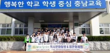 서산교육지원청, 2019교육복지우선지원사업