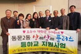 동문2동 지역사회보장협의체, 「동문2동 상상플러스 등하교 지원사업」 전개
