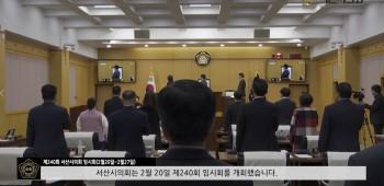 서산시의회 240회 임시회