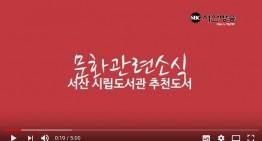 서산시립도서관  추천 도서