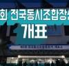 서산지역 조합장선거 개표