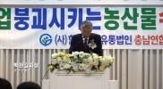 (사)한국농업유통법인 충남연합회 정기대의원총회