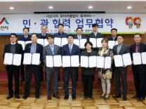 서산시 & 로타리클럽 11개 단체와 업무협약 체결