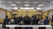 서산시의회 241회 임시회