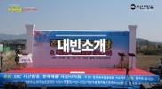 [sbc서산방송특집]제1회 전국노래자랑및 대한 빅쇼 개회식