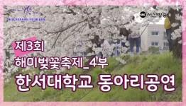 2019 제3회 해미벚꽃축제 4부 한서대학교 동아리 공연