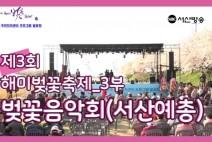 2019 제3회 해미벚꽃축제 3부 벚꽃음악회서산예총