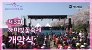 제3회 해미 벚꽃축제 & 제7회 주민자치센터 프로그램 발표회 1부 개막식