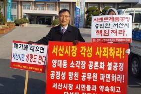 양대동소각장반대대책위원회, 정식단체로 본격적인 반대활동 돌입!